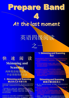 Skimming @Scanning讲义.ppt