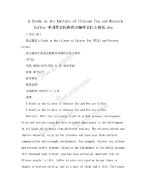 A Study on the Culture of Chinese Tea and Western Coffee  中国茶文化和西方咖啡文化之研究.doc.doc