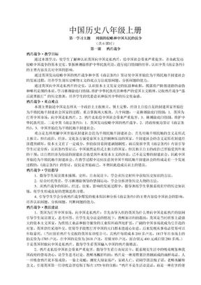 初中历史8年级教案(全).doc