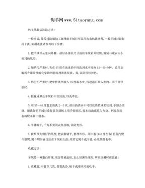 纯羊绒服装洗涤方法.doc
