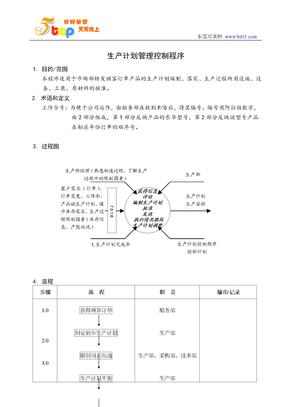 生产计划管理控制程序.doc