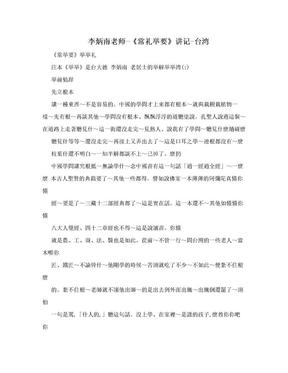 李炳南老师-《常礼举要》讲记-台湾.doc