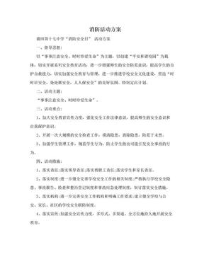 消防活动方案.doc