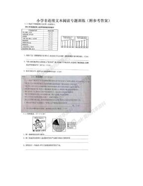 小学非连续文本阅读专题训练(附参考答案).doc