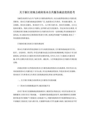 关于浙江省地方政府基本公共服务满意度的思考.doc