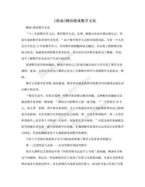 [指南]顾沛漫谈数学文化.doc