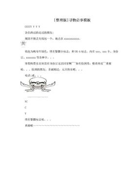 [整理版]寻物启事模板.doc