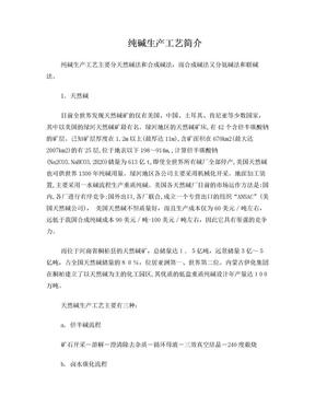 纯碱生产工艺简介.doc