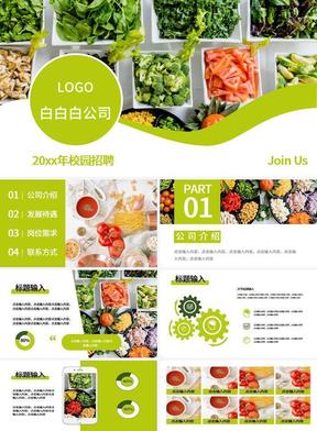 绿色简约健康食品行业校园招聘通用PPT模板.pptx