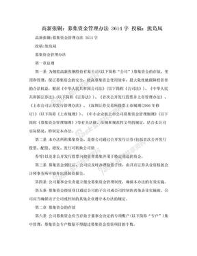 高新张铜:募集资金管理办法 3614字 投稿:熊凫凬.doc
