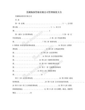 芜湖纵深管桩有限公司管理制度大全.doc