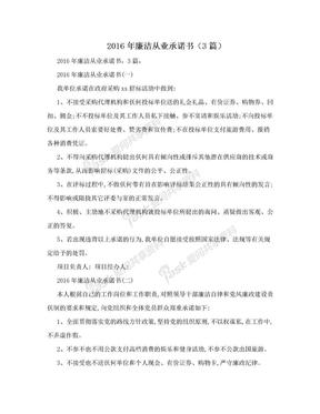 2016年廉洁从业承诺书(3篇).doc