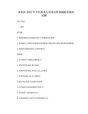 重点传染病防治知识试题.doc