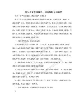 坡头小学美丽藤县、清洁校园活动总结.doc