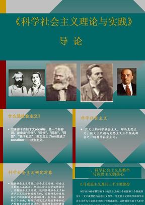 科学社会主义理论与实践.ppt