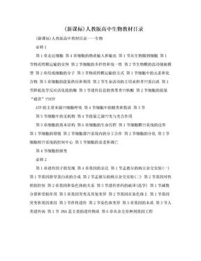 (新课标)人教版高中生物教材目录.doc