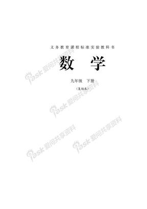 新人教版 九年级下册课本 第26章 二次函数.pdf
