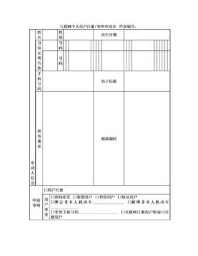 互联网个人用户注册表.doc