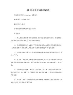 2018员工劳动合同范本.doc