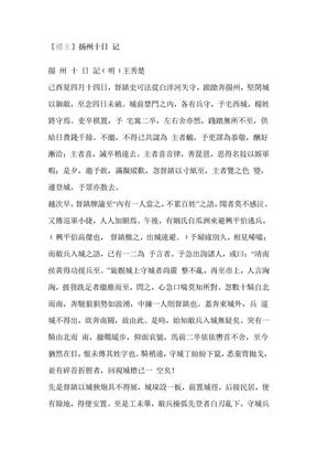 扬州十日记(扬州大屠杀)