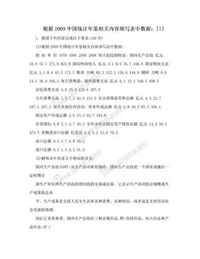 根据2009中国统计年鉴相关内容填写表中数据:[1].doc