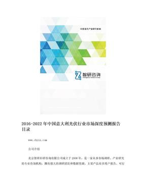 2016-2022年中国意大利光伏行业市场深度调查报告目录.doc