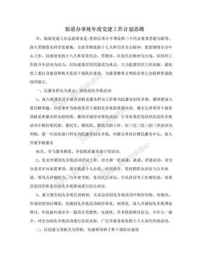 街道办事处年度党建工作计划思路.doc