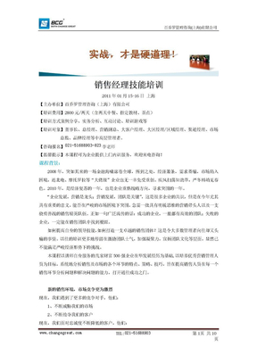 销售经理技能培训.doc