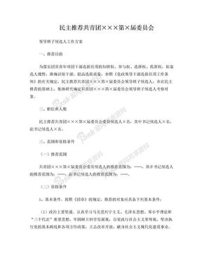 团委团支部换届选举工作流程图.doc