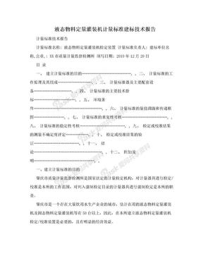 液态物料定量灌装机计量标准建标技术报告.doc