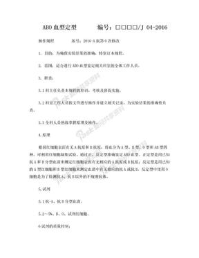 ABO血型鉴定操作规程.doc
