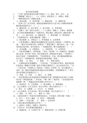 语文知识竞赛题.doc