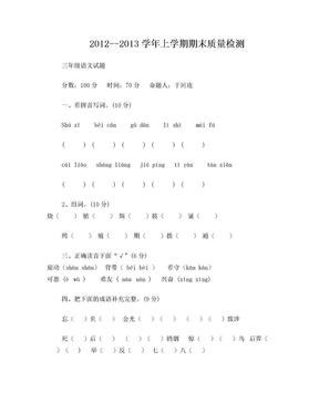 小学冀教版三年级语文上册期末测试卷.doc