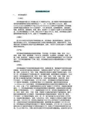 [京东商城物流模式分析].doc