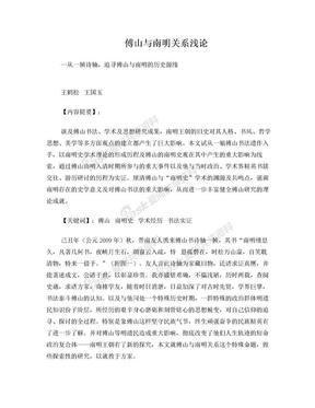 傅山与南明关系浅论(2稿).doc