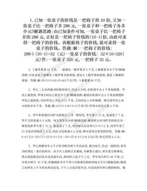 小升初经典必考题型.doc