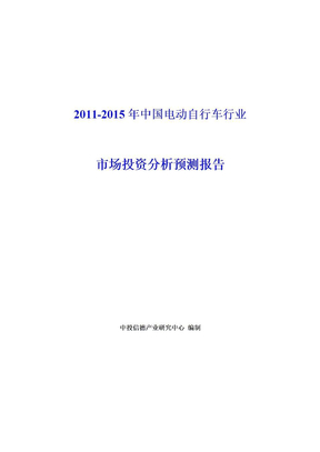 2011-2015年中国电动自行车行业市场投资分析预测报告.doc
