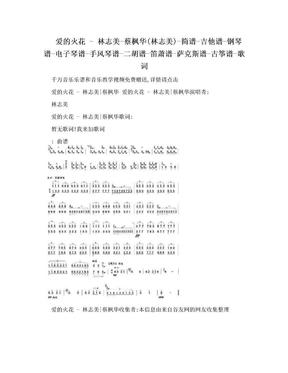 爱的火花 - 林志美-蔡枫华(林志美)-简谱-吉他谱-钢琴谱-电子琴谱-手风琴谱-二胡谱-笛萧谱-萨克斯谱-古筝谱-歌词.doc