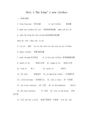 苏教版译林版英语六年级上册复习知识点汇总.doc