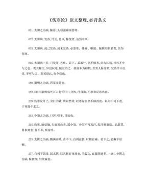 《伤寒论》原文整理,必背条文.doc