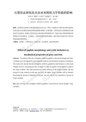 石墨形态和氧化夹杂对灰铸铁力学性能的影响.doc