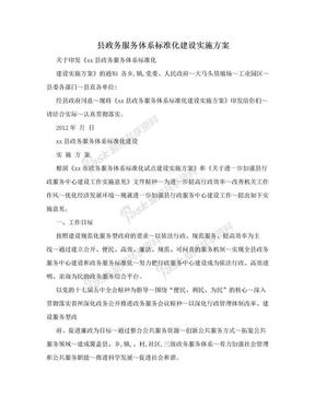 县政务服务体系标准化建设实施方案.doc