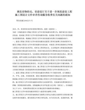 关于施工图审查收费标准(湖北).doc