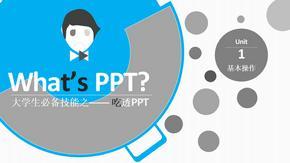 PPT2013使用技巧培训.pptx