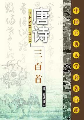 【中华艺文十大奇书】唐诗三百首(清)蘅塘退士.pdf
