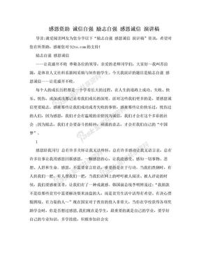 感恩资助 诚信自强 励志自强 感恩诚信 演讲稿.doc