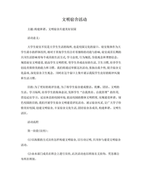 文明宿舍活动策划书.doc