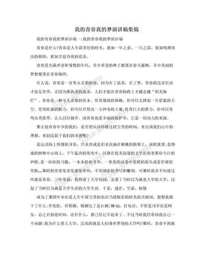 我的青春我的梦演讲稿集锦.doc