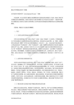 制定中国物权法的若干问题