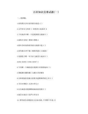 百科知识竞赛_题库.doc